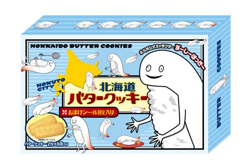 ずーしーほっきー お菓子 北海道バタークッキー(税別700円)