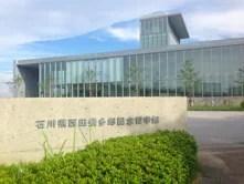 西田哲学館