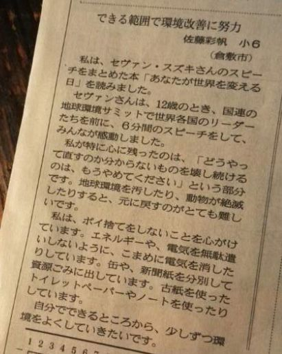 できる範囲で環境改善に努力 佐藤彩帆 小6