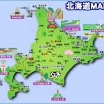 最も魅力的な都道府県ランキング!1位は?北海道が8年連続!