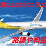 LCCバニラエアが新路線に函館空港!路線や料金は?運行本数は?