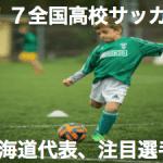 全国高校サッカー2017年北海道代表は?注目選手は?旭川実業の成績は?