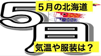 5月の北海道GWの気温や服装は?雪はまだ残ってる?