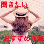 春に聞きたいおすすめ洋楽は?楽しくなる曲!北海道ドライブのBGMに!