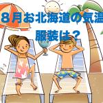 8月の北海道の気温や服装は?下旬や夜は寒い?東京との気温差は?
