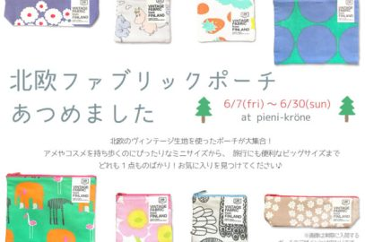 【鎌倉店】6月フェアのお知らせ