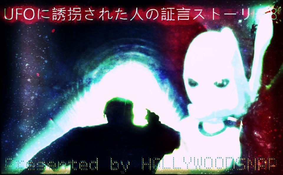 UFO 誘拐 宇宙人 アブダクション