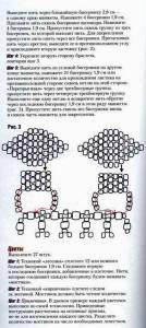 схема и описание браслет из бисера