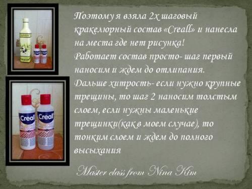 декупаж бутылок своими руками мастер класс