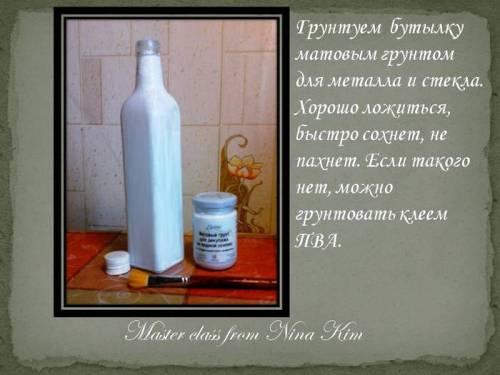 декупаж бутылок мастер класс