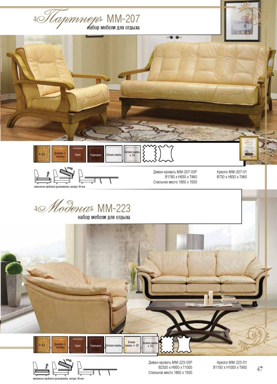 Cheap Price Furniture Upholstered Furniture Modena Oak Massiv Photos And Prices In