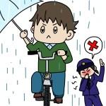 自転車の傘を固定するのは違反?罰金はどんな感じ?