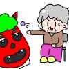 豆まきのゲームを高齢者施設でやるときの鬼のお面の衣装