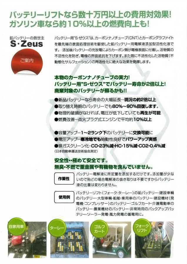 S-Zeus2