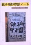 『銚子商野球部ノート』
