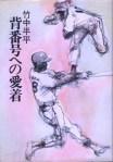 『背番号への愛着』(装幀:松田穰)