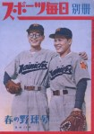 スポーツ毎日別冊「春の野球号」