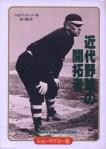 『近代野球の開拓者 ジョン・マグロー伝』(カバー・デザイン:本田進)