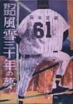 『プロ野球風雪三十年の夢』(装丁:平嘉門)