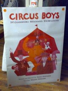 林海象『CIRCUS BOYS(二十世紀少年読本)』(イラストレーション:和田誠)