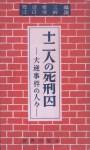 『十二人の死刑囚 大逆事件の人々』(新興出版社 1956年初版 渡辺順三 編 江口渙 解説)