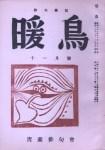 「暖鳥」昭和28年11月号(寺山修司 4句=成田千空 選)