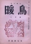 「暖鳥」昭和27年7月号(寺山修司 4句=千葉菁實 選)