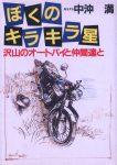 ぼくのキラキラ星 沢山のオートバイと仲間達と(装幀:山岡茂)