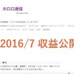 ゲーム特化ブログ(ホロロ通信)の2016年7月の収入公開 ※メルマガ読者専用