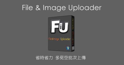 File & Image Uploader 8.0.5 免費空間批次上傳
