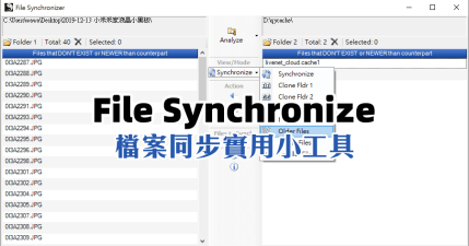 File Synchronizer 4.2.1 檔案同步小工具,資料夾拷貝也很實用