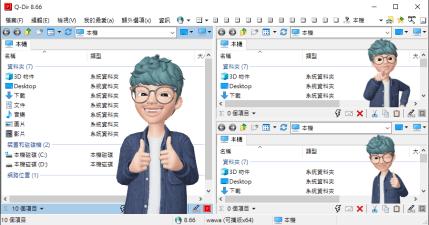 Q-Dir 9.09 多視窗的檔案總管