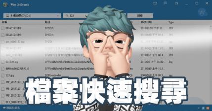 Wise JetSearch 4.1.2 檔案快速搜尋的新利器,找檔案也只是秒殺的小事!