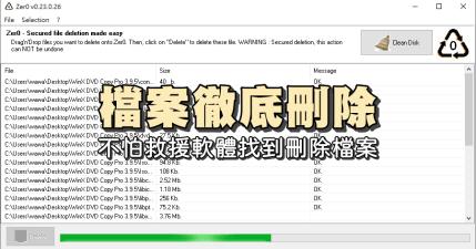 Zer0 0.23.0.26 刪除檔案不留痕跡,避免資料外洩唷!