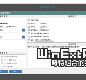 限時免費 WinExt Pro 14.0 開外掛的實用工具包,補足系統中缺乏的功能