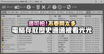 限時免費 Advanced Recent Access 8.1 完全窺視最近電腦的使用紀錄