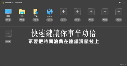 限時免費 Wise Hotkey Pro 1.2.7 快速鍵讓你事半功倍,分秒必爭不能等