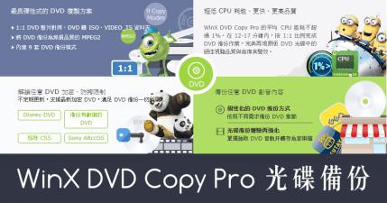 限時免費 WinX DVD Copy Pro 3.9.5 拷貝 DVD 的絕佳幫手,繞過常見的 DVD 區碼限制和防拷保護