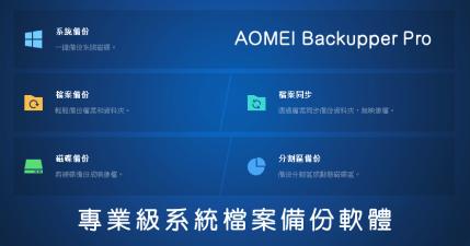 限時免費 AOMEI Backupper Professional 6.4 免費軟體旗艦功能,專業版本功能更豐富