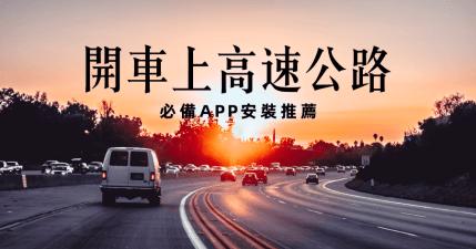 2021 過年開車上高速公路,必備 APP 安裝推薦