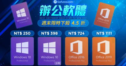 辦公軟體週末限時半價!下殺 4.5 折!Windows 10 專業版不到台幣 200 元
