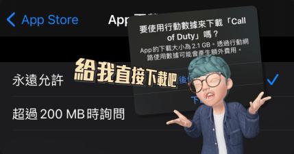 iPhone 小教室!教你如何解除 App Store 200 MB 下載限制!