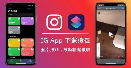 iOS 最佳 IG 捷徑下載腳本,讓你輕鬆下載照片、影片以及限時動態!