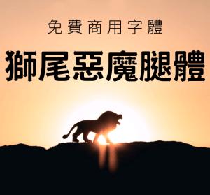 「獅尾惡魔腿體」基於思源黑體所改造,免費下載並可商用!