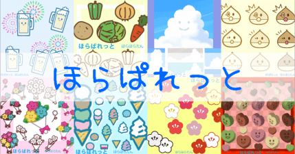 ほらぱれっと 日本可愛 PNG 插圖素材庫!100% 免費並可商用!