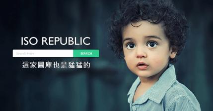 ISO Republic 免費圖庫再一發,這款實在也是頗精選的