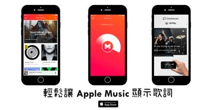 【iOS】 Musixmatch 讓 Apple Music 與 Spotify 更強大,同步顯示歌詞