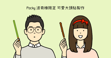 Q 版頭像免費製作 Pocky 波奇棒限定,限定期間到 11/30 止