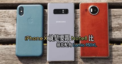 iPhone X 與 Note8 規格功能比一比,拍照比較加上插花的 Lumia 950XL