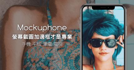 Mockuphone 手機螢幕截圖加上邊框才是專業,支援 iPhone、Android 等手機平板與筆電